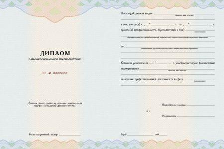 Диплом о профессиональной переподготовке ВШЭП