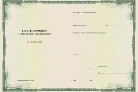 Удостоверение о повышении квалификации ВШЭП