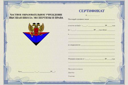 Сертификат Высшая Школа Экспертизы и Права